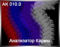 Анализатор Кармы закрыт на профилактику