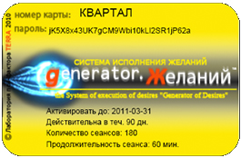 Акция: Зарегистрируй на сайте Системы ГЕНЕРАТОР ЖЕЛАНИЙ 7 новых Пользователей - получи бесплатный доступ в Систему ГЖ на срок от 1 до 3-х месяцев!